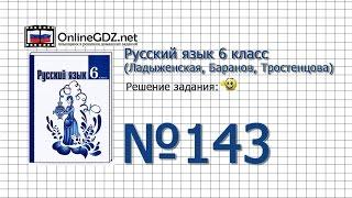 Задание № 143 — Русский язык 6 класс (Ладыженская, Баранов, Тростенцова)