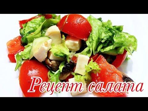 самый полезный салат рецепт