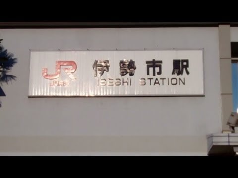 JR Iseshi Station (JR 伊勢市駅), Iseshi City, Mie Prefecture, Japan