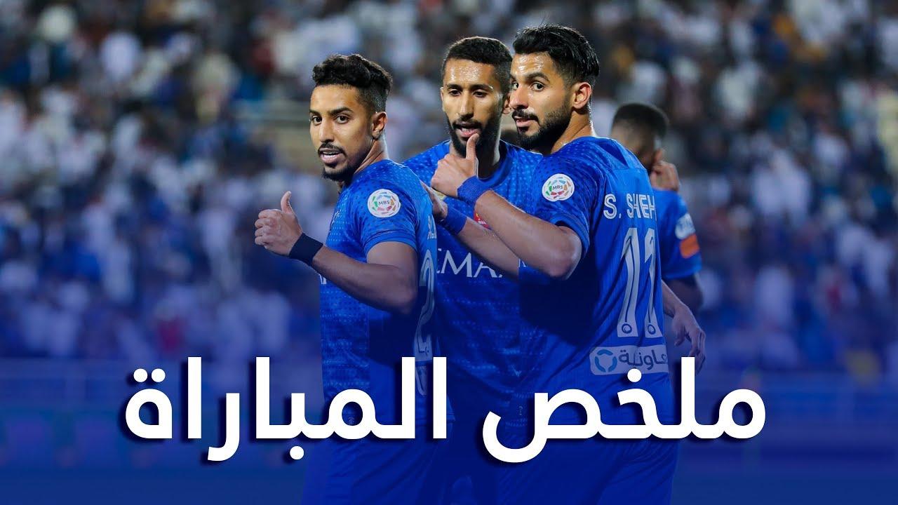 ملخص مباراة التعاون X الهلال 0 1 دوري كأس الأمير محمد بن سلمان الجولة 20 Youtube
