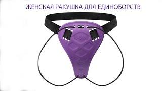 Как выглядит женская ракушка для единоборств?(Ракушка заказана на сайте lobloo.com ig: @lobloo На видео Юлия Фирсова , контакты : ig: @julifirso vk.com/julifirso facebook.com/juli.firso., 2015-11-23T21:54:02.000Z)