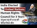 India Wins Election to UNHRC with Highest Votes मानवाधिकार परिषद में भारत की बड़ी जीत