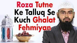 Koi Insan Roze Ki Halat Me Bhool Chuk Se Kuch Kha Liya To Uske Roze Ka Kya Hoga By Adv. Faiz Syed