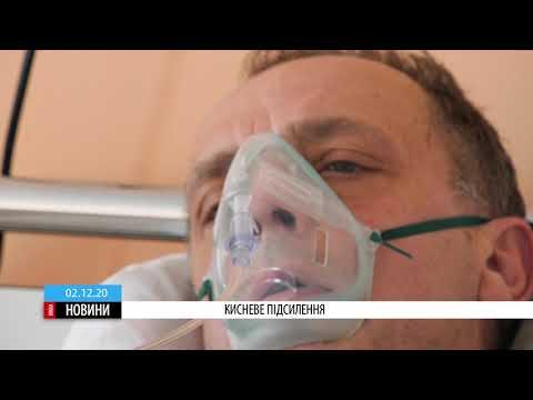 ТРК ВіККА: Третю міську лікарню підсилили необхідними кисневими концентраторами