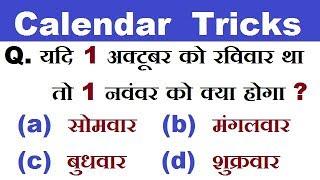 Calendar Trick || कैलेंडर उंगलियों पर || Maths Trick || SSC, CGL, CHSL, RAILWAY