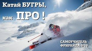 Горные лыжи, БУГРЫ как ПРО. Самоучитель ФРИРАЙДА 5/10.