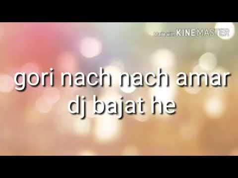 Gori Nach Nach Amar Dj Bajat He RADHE Shyam Dj Ma