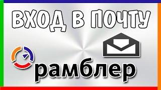 Рамблер почта - вход в аккаунт и восстановление пароля | Rambler Mail(, 2015-10-02T08:34:27.000Z)