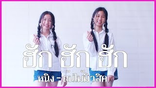 ฮัก ฮัก ฮัก - หนิง ต้นไม้มิวสิค Dance Cover By Wow Sister Toy