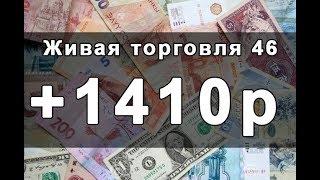 ЖТ46. 1410 рублей за 10 минут