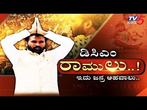 BJP Leader Sriramulu Likely To Become DCM For BJP..?   TV5 Kannada