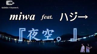 打上花火(OriginalPV カラオケ版) ⇒https://youtu.be/jwdrFLhOelw ☆「...