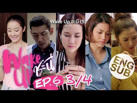 [Eng Sub] Wake Up ชะนี The Series   EP.6 [3/4]