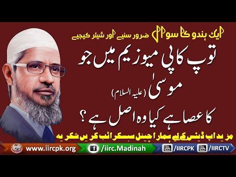 Topkapi Museum Me Jo Musa (Alaihissalam) Ka Aasa Hai Kya Wo Asal Hai ? By Dr Zakir Naik Urdu