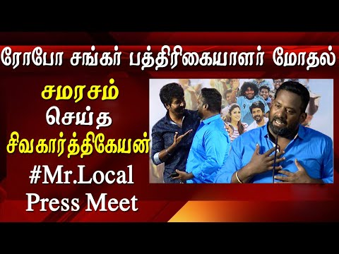 mr local sivakarthikeyan movie press meet - robo shanker vs Reporters tamil news live    In a Press meet organised by Studio Green gnanavel Raja to announce various details about Sivakarthikeyan upcoming movie Mr local, comedian comedian Robo Shankar teased  the reporters for their  Emotionless reaction  in the the premier show organised for various reporters,  while speaking Robo Shankar said that reporters and media people are watching the movie without any emotions even for a comedy scene they are not willing to laugh,  this speech of Robo Shankar and mild argument between reporters and Robo Shankar at the end of the event Sivakarthikeyan came to the stage and explained the role of reporters in promoting a movie or an artist here is the full speech of Robo Shankar at the the Mr local press meet  tamil, sivakarthikeyan, sivakarthikeyan birthday date, today trending, mr.local, mr local sivakarthikeyan,   for tamil news today news in tamil tamil news live latest tamil news tamil #tamilnewslive sun tv news sun news live sun news   Please Subscribe to red pix 24x7 https://goo.gl/bzRyDm  #tamilnewslive sun tv news sun news live sun news