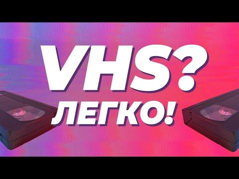 PS | VHS  | ЭФФЕКТ СТАРОЙ КАМЕРЫ ЗА 10 ШАГОВ