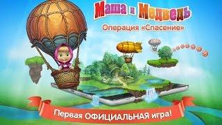 Маша и Медведь игра на Android и iOS