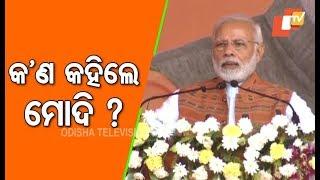 PM Narendra Modi's Full Speech in jharsuguda