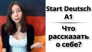1. Как подготовиться к экзамену Start Deutsch A1? Немецкий. Устная часть. Рассказ о себе