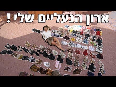 נכנסים לארון הנעליים שלי ! יש לי מעל 100 זוגות ! OMG