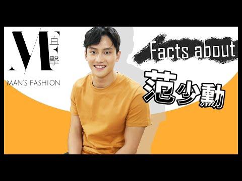 【MF直擊】Facts about 范少勳   健身成果?有「這樣」的女友也不錯?