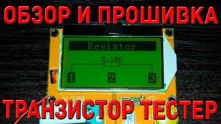 Обзор и прошивка транзистор тестер