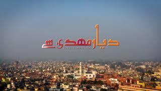 Dayare Mahdi Se | E25 | Urdu