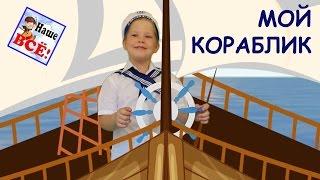 МОЙ КОРАБЛИК. Песенка мультик видео для детей  / My ship song cartoon. Наше всё!