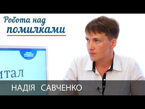 Надежда Савченко и