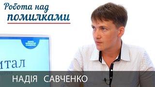 Надежда Савченко и Дмитрий Джангиров,