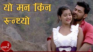 Download Yo Man Kina Runthyo by Purshottam Neupane and Juna Shrish HD MP3 song and Music Video