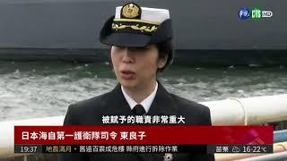 44岁的东良子,日本海上自卫队第一位担任舰队司令的女性