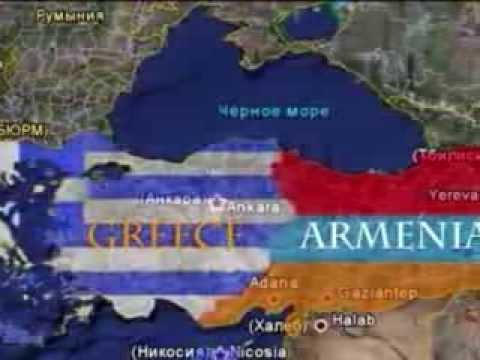 Армяни и Греки КЛИП ПРО АРМЯН И ГРЕКОВ