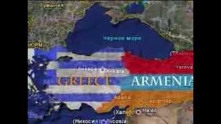 Армяни и Греки КЛИП ПРО АРМЯН И ГРЕКОВ(, 2013-10-16T08:38:19.000Z)