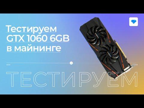 Майнинг на GTX 1060 6GB   Тесты с Криптексом