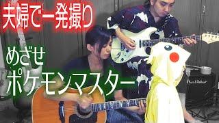【一発撮り】めざせポケモンマスターをギター2本で弾いてみた ヨメトオレ