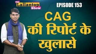 CAG Report on Rafale, Modi झूठे या Rahul के इल्ज़ाम ? | Lallantop Show |  13 Feb
