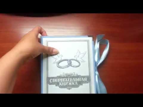 Скрапбукинг/Сберегательная книжка на свадьбу в стиле Чикаго