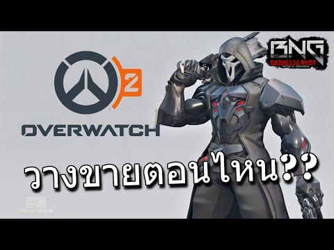 Overwatch 2  จะขายตอนไหน ??? ต้องซื้อเพิ่มมั้ย ???