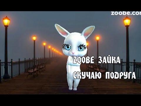 Zoobe Зайка, подруге, скучаю(