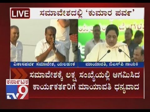 BSP Leader Mayavathi Speech at JDS Kumaraparva Conference in Yelahanka