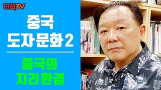 [중국의 도자 문화] EP.02 중국의 지리 환경 김덕…