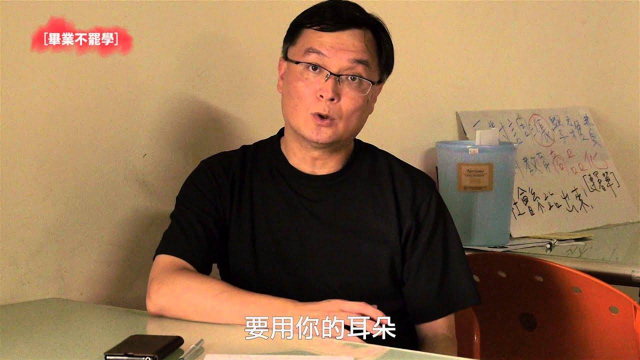 【政大畢業不罷學】社會系/黃厚銘老師 - YouTube