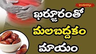ఖర్జూరంతో మలబద్దకం మాయం..!  | Easy Home Health Tips With Dates | Veda Vaidhyam | Hindu Dharmam