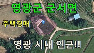 부동산경매 -  전남 영광군 군서면 마읍리, 주택경매,…