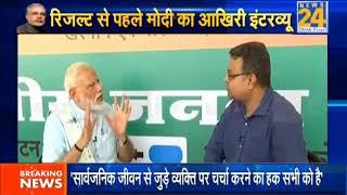 PM Shri Narendra Modi's Interview to News24: 17.05.2019