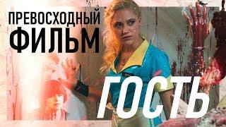 """[БЫСТРЫЙ СОВЕТ] Обзор фильма """"ГОСТЬ"""". Лучше один раз посмотреть)"""