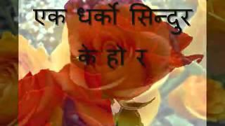 Ek Dharko Sindur by Suresh Adhikari