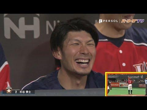デッドボールで人を笑顔にする男・杉谷拳士!!