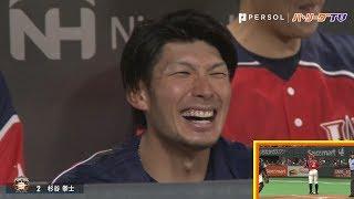 デッドボールで人を笑顔にする男・杉谷拳士!! thumbnail